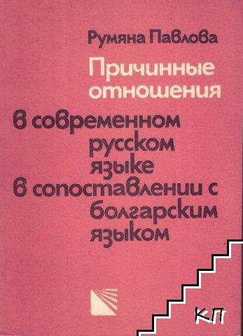 Причинные отношения в современном русском языке в сопоставлении с болгарским языком