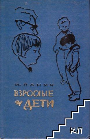 Взрослые и дети