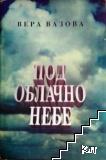 Под облачно небе