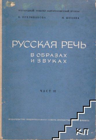 Русская речь в образах и звуках. Част 2