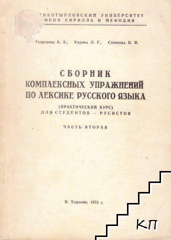 Сборник комплексных упражнений по лексике русского языка. Часть 2