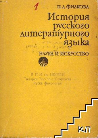 История русского литературного языка XI-XVIII вв.