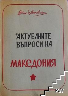 Актуелните въпроси на Македония