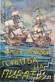 Гонитба на пирати