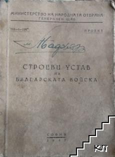 Строеви устав на българската войска