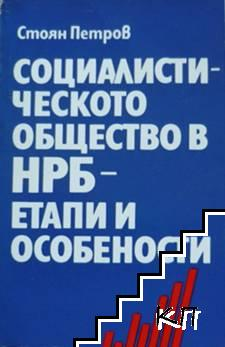 Социалистическото общество в НРБ - етапи и особености
