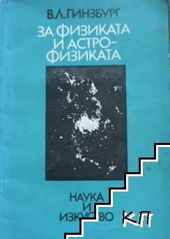 За физиката и астрофизиката