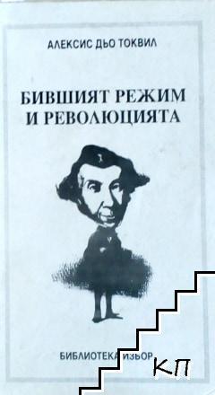 Бившият режим и революцията
