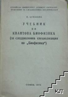 Учебник по квантова биофизика