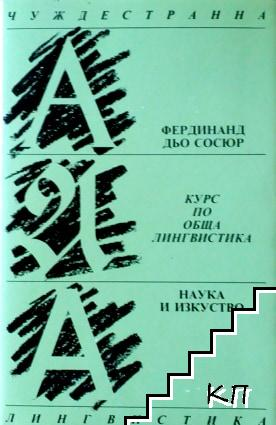Курс по обща лингвистика