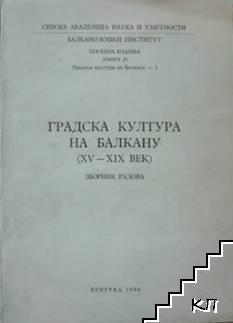 Градска култура на балкану
