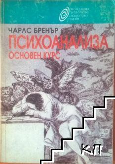 Психоанализа. Основен курс