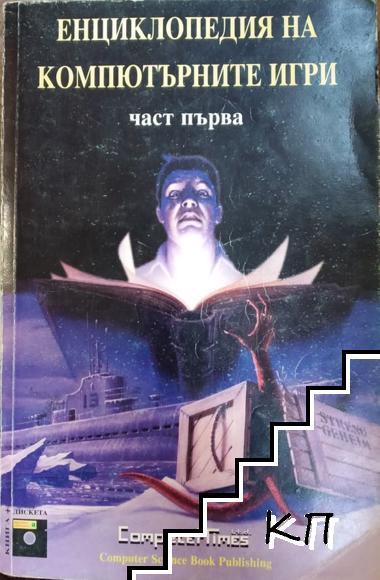 Енциклопедия на компютърните игри. Част 1