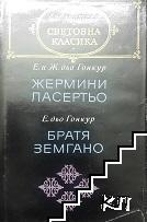 Жермини Ласертьо / Братя Земгано