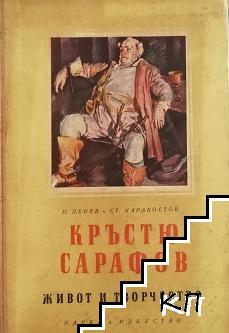 Кръстьо Сарафов