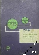 Телефонна техника. Част 2