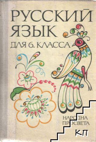 Русский язык для 6. класса