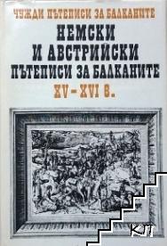Чужди пътеписи за Балканите. Том 3: Немски и австрийски пътеписи за Балканите ХV-ХVІ в.