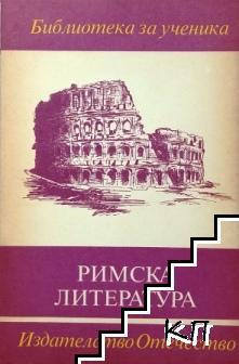Римска литература