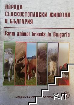 Породи селскостопански животни в България