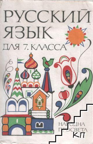 Русский язык для 7. класса