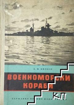 Военноморски кораби