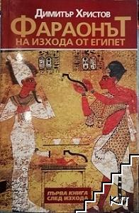 Фараонът на изхода от Египет. Книга 1
