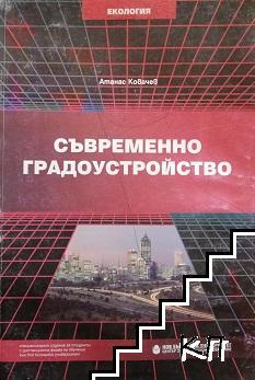 Градоустройство