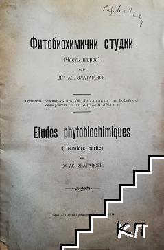 Фитобиохимични студии. Част 1