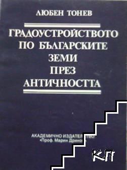 Градоустройството по българските земи през Античността