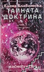 Тайната доктрина. Том 1. Книга 2: Космогенезис