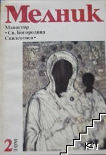 "Мелник. Том 2: Манастирът ""Св. Богородица Спилеотиса"""
