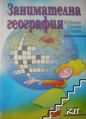 Занимателна география