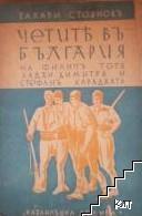 Четите въ България на Филипъ Тотя, Хаджи Димитра и Стефанъ Караджата