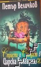 Страсти и скандали в царска България. Книга 2: Още 37 автентични истории от Третото българско царство
