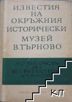 Известия на окръжния исторически музей - В. Търново. Книга 5