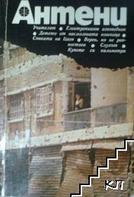 Антени. Бр. 74 / 1984