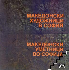 Македонски художници в София