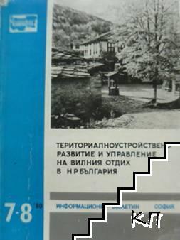 Териториалноустройствено развитие и управление на вилния отдих в НР България. Бр. 7-8 / 1980