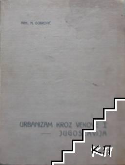 Urbanizam kroz vekove. Svezak 1: Jugoslavija