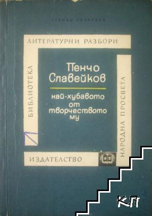 Пенчо Славейков - най-хубавото от творчеството му