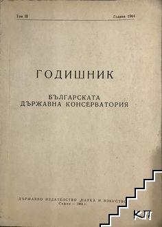 Годишник на Българската държавна консерватория. Том 3