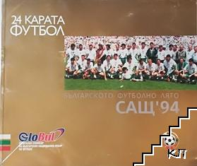 24 карата футбол. Българско футболно лято САЩ-1994