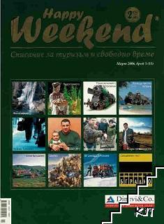 Happy weekend. Бр. 3, 10 / 2006