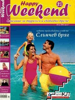 Happy weekend. Бр. 7 / 2005