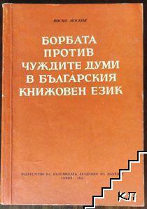 Борбата против чуждите думи в български книжовен език