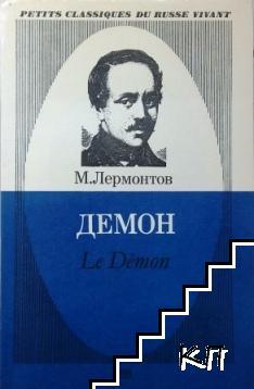 Le Démon / Демон