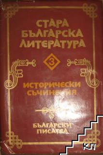 Стара българска литература в седем тома. Том 3: Исторически съчинения