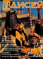 Одисей. Бр. 1-3, 6, 8 / 2003