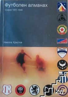 Футболен алманах 1921-1948